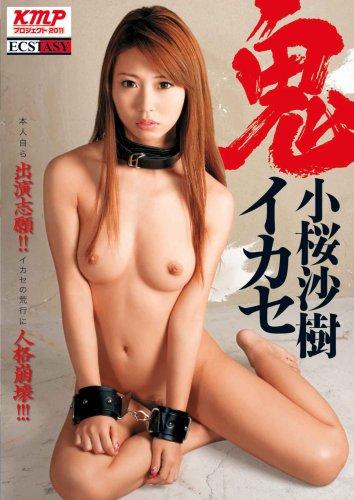 鬼イカセ 小桜沙樹 [DVD]