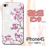 iPhone 4S/4対応 携帯ケース【031花と蝶 ピンク】
