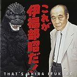 これが、伊福部昭だ! 伊福部昭生誕100周年&ゴジラ生誕60周年記念アルバム