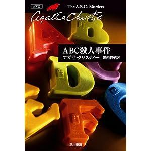 ABC殺人事件 (クリスティー文庫) [Kindle版]