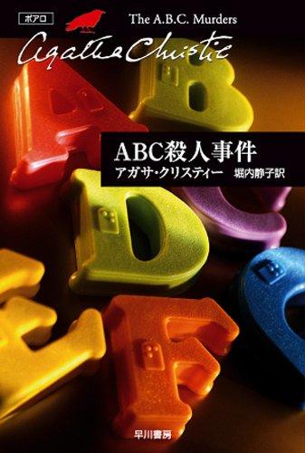 ABC殺人事件 (クリスティー文庫)