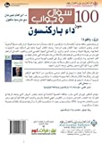 img - for 100 Questions & Answers About Parkinson's Disease (Arabic Edition) by Abraham Lieberman (2005) Paperback book / textbook / text book