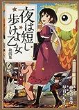 夜は短し歩けよ乙女(4): 第4集 (角川コミックス・エース)
