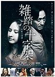 雑踏の十字架 真夏の陰謀[DVD]