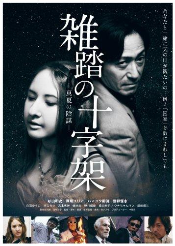 雑踏の十字架 真夏の陰謀 [DVD]