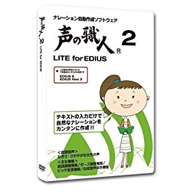 ���̐E�l2 LITE for EDIUS