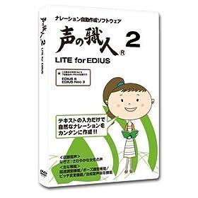 ���̐E�l2 LITE for EDIUS
