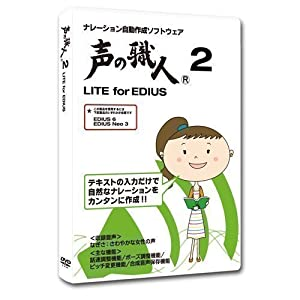 声の職人2 LITE for EDIUS