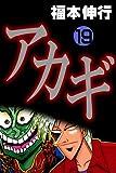 アカギ-闇に降り立った天才 19 (highstone comic)