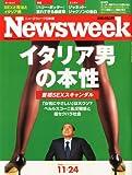 Newsweek (ニューズウィーク日本版) 2010年 11/24号 [雑誌]