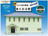 昭和の駅舎シリーズ 近江鉄道 新八日市駅 組立キット