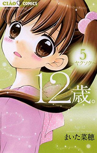 12歳。(5) (ちゃおコミックス)