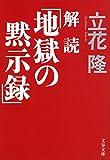 解読「地獄の黙示録」 (文春文庫) -