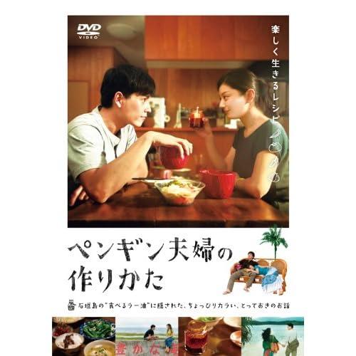 ペンギン夫婦の作りかた [DVD]