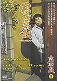 つかじの無我 ~12人の証言者~ 究極版 第3巻 [DVD]
