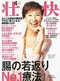 壮快 2013年 04月号 [雑誌]