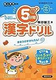 5分間漢字ドリル 小学3年生―まるつけがかんたん!