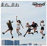 走れ、走れ(初回限定盤B)(DVD付)