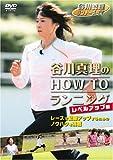 �J��^����HOW TO �����j���O ���x���A�b�v�� [DVD]