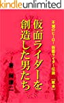 The men who created Masked Rider: Imm...