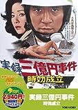 <東映55キャンペーン第13弾>実録三億円事件 時効成立 [DVD]