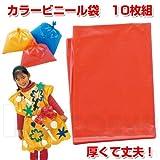 アーテック カラービニール袋10枚組 45530 赤