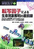 転写因子による生命現象解明の最前線―クロマチン制御機構・エピジェネティクスと転写因子複合体ネットワークの包括的解明