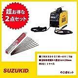 スズキッド(SUZUKID) 100V専用直流インバータ溶接機 アイマックス60 SIM-60、溶接棒 軟鋼 B-1 直径1.6×230mm PB-02 WHATNOTオリジナルセット!