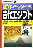 面白いほどよくわかる古代エジプト―ピラミッドからツタンカーメンまで、知られざる古代文明のすべて (学校で教えない教科書)