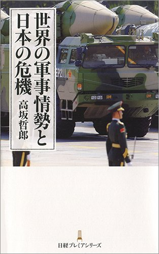 世界の軍事情勢と日本の危機 (日経プレミアシリーズ)
