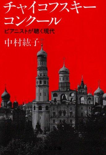 チャイコフスキー・コンクール—ピアニストが聴く現代 (中公文庫)
