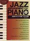 ピアノ連弾 JAZZアレンジで弾くピアノ連弾 ~星に願いを~