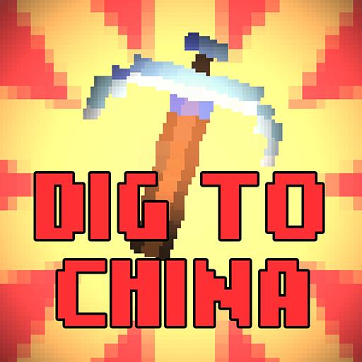 dig-to-china