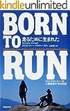 """BORN TO RUN 走るために生まれた —ウルトラランナーVS人類最強の""""走る民族"""" ランキングお取り寄せ"""