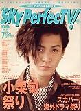 SKY Perfec TV ! (スカイパーフェクティービー) 2008年 07月号 [雑誌]