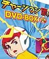 チャージマン研! DVD-BOX 下巻