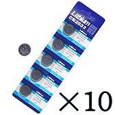 リチウムボタン電池 CR2032 50個【リチウムコイン電池 リチウム電池 3V 乾電池 電池】