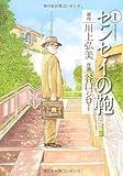 センセイの鞄 / 川上 弘美 のシリーズ情報を見る