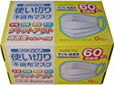 サンフィット 使い切り不織布マスク 子ども・給食用 60枚入り