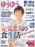 ゆうゆう 2014年 03月号 [雑誌]