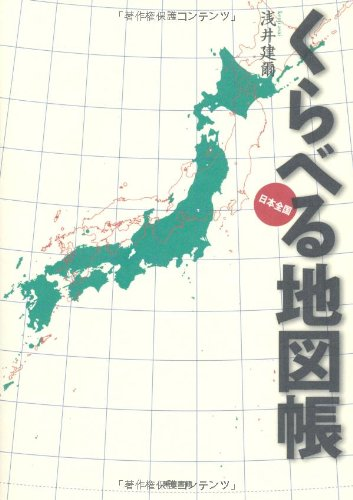 くらべる地図帳