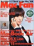 Mac Fan (マックファン) 2010年 12月号 [雑誌]