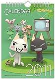 どこでもいっしょ 2011年 カレンダー