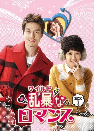 乱暴 (ワイルド) なロマンス ノーカット完全版 DVD BOX 1