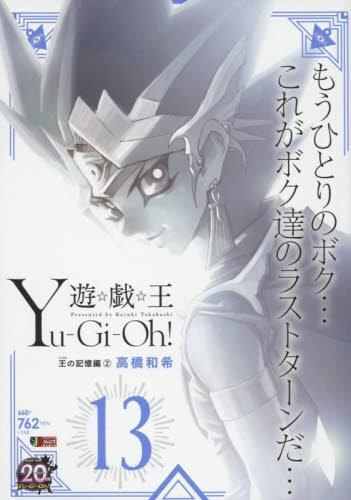 遊☆戯☆王 13 (SHUEISHA JUMP REMIX)