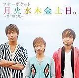 月火水木金土日。~君に贈る歌~(初回限定盤)(DVD付)