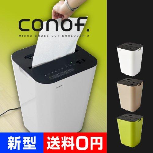 RoomClip商品情報 - 新型2014 conof マイクロクロスカットシュレッダー2 HA-10 ホワイト