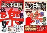 楽々中国語 V3 + 楽々ガイドブック