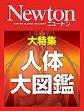 Newton 人体大図鑑<大特集>