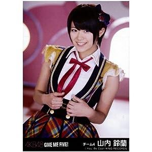 AKB48公式生写真Give me five劇場盤【山内鈴蘭】